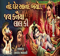 Nand gher anand bhayo mp3 song download dj remix