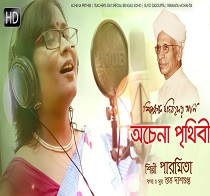 Achena Prithibi Teachers Day Special Song mp3 download